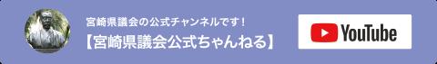 宮崎県議会公式ちゃんねる