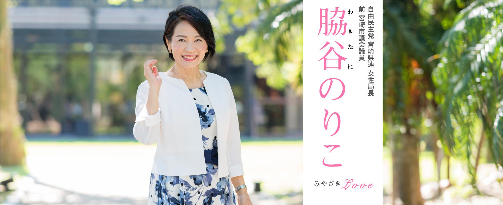 自由民主党 宮崎県連 女性局長 前宮崎市議会議員 脇谷のりこ