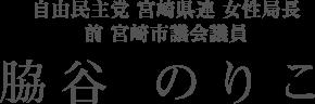 脇谷 のりこ 公式サイト
