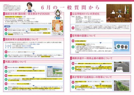 脇谷のりこ通信vol.1