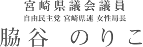宮崎県議会議員 脇谷のりこ(自由民主党宮崎県連 女性局長)公式サイト